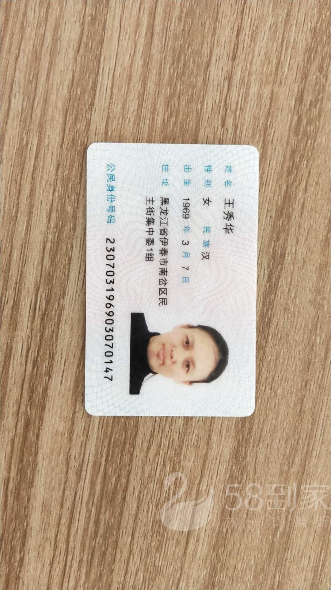 保洁师王秀华