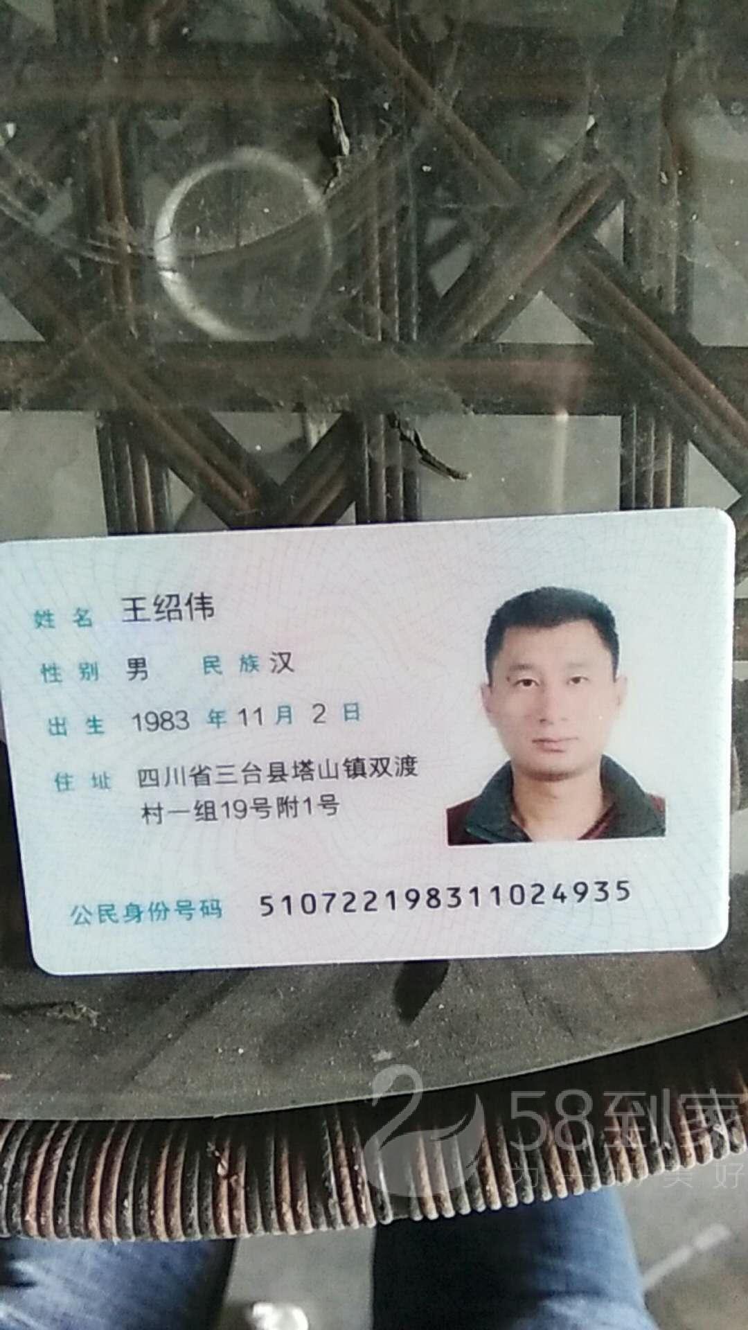 保洁师王绍伟