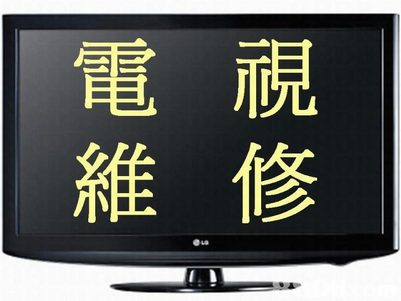 电视维修(检测费)
