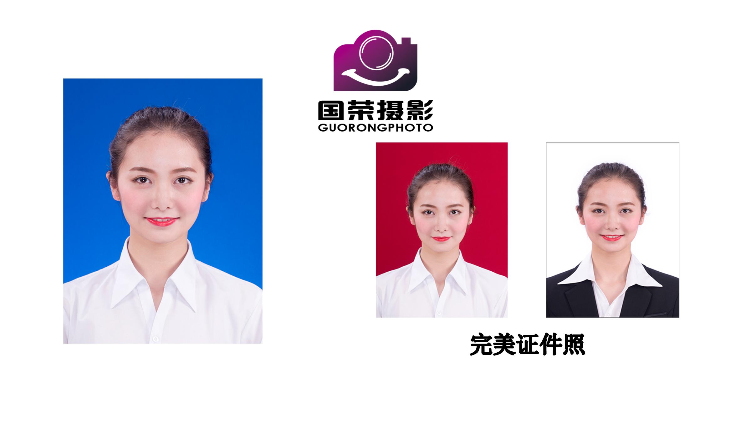 完美证件照(服装 化妆 精修 立等可取)