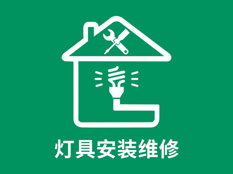 灯具电路安装维修旧房屋家装壁灯射灯吊顶水晶灯电工安装维修服务