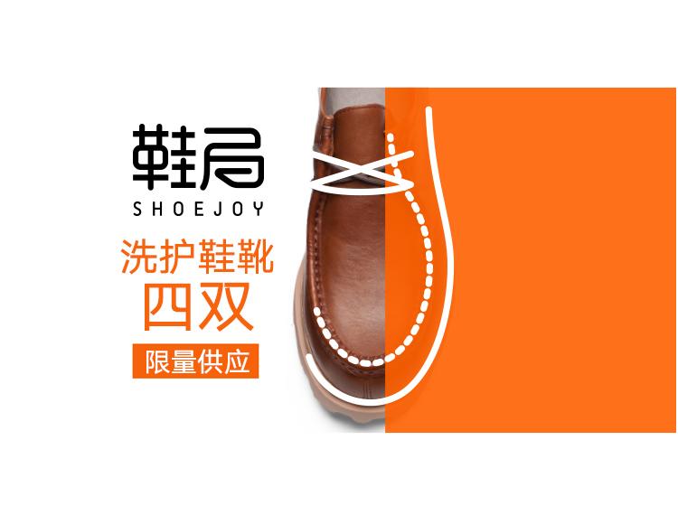 99元4双洗鞋服务不限种类
