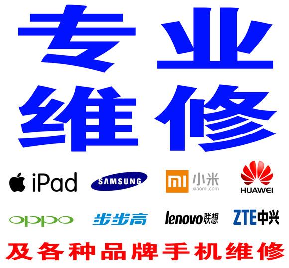 家电数码 手机维修 iphone维修 苹果电池屏幕更换  热门推荐