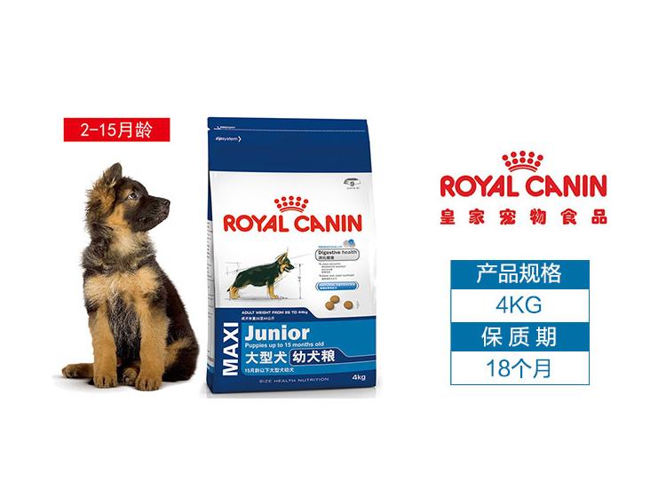 皇家大型犬幼犬粮4kg金毛拉布拉多幼犬粮