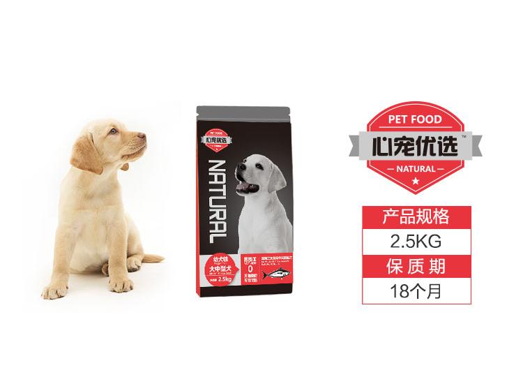 心宠优选中大型犬幼犬粮金毛边牧拉布拉多幼犬粮2.5kg