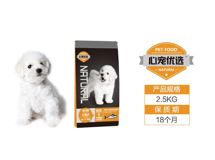 心宠优选无谷天然小型犬幼犬粮泰迪比熊博美幼犬粮2.5kg