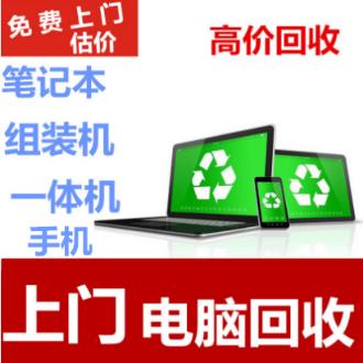 全市上门-电脑回收-手机回收