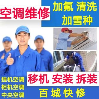空调维修安装移机拆装加氟加雪种清洗中央空调保养家电上门服务