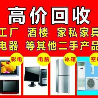 南昌高价回收各种空调各种家电