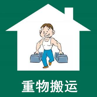 重物搬移、搬运、物品拆除清理,家具家电搬运上下楼