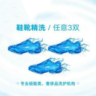 三双洗鞋不限种类