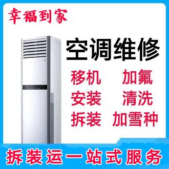 空调维修安装移机拆装加氟清洗加雪种中央空调保养家电服务上门