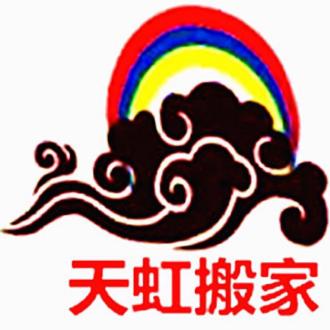 北京天虹祥云搬家公司