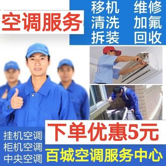 空调维修加氟清洗安装移机拆装