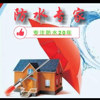 (正规防水公司):楼顶、窗户边、阳台、天沟、外墙防水补漏