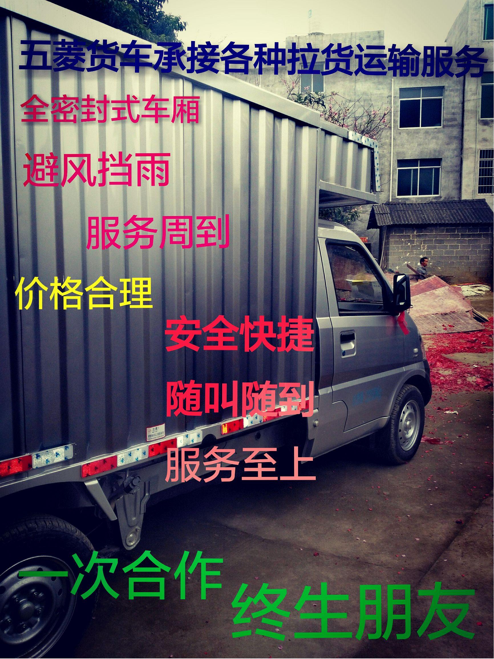 五菱厢式货车承接各种搬家拉货服