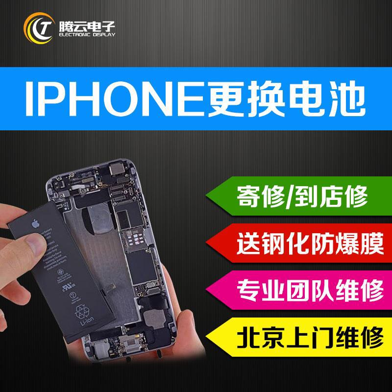 【免费上门】iPhone系列 更换品质电池 更换品质屏幕