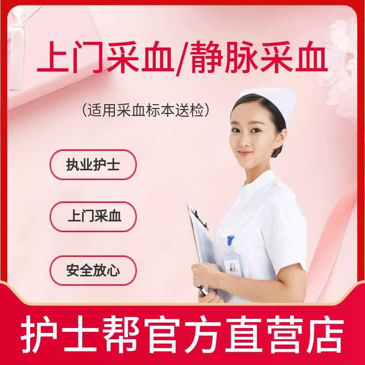 静脉采血-专业护士上门服务