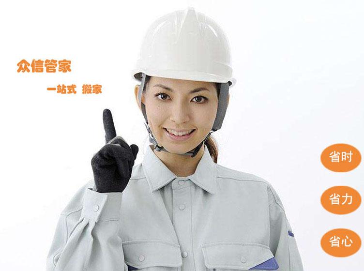 北京众信搬家公司