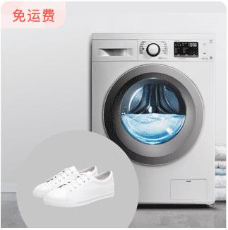 三双随心洗(小白鞋/运动鞋/休闲鞋)