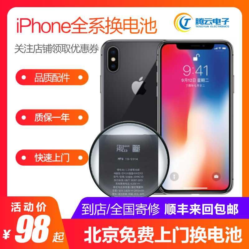 【免费上门】iPhone系列 更换电池 更换屏幕 内存升级