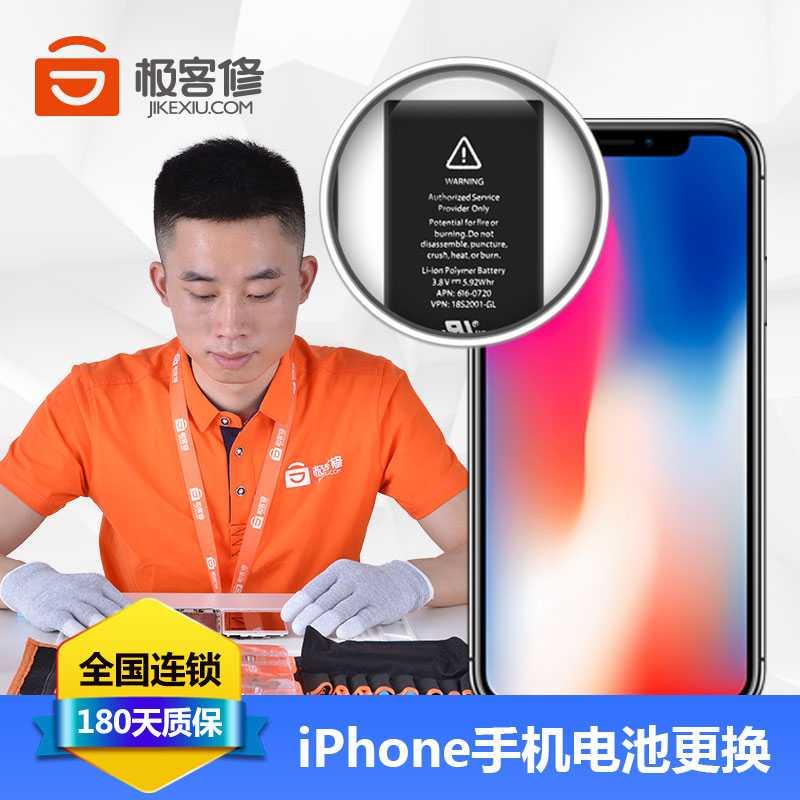 【7月大促】iPhone电池更换+清洁服务