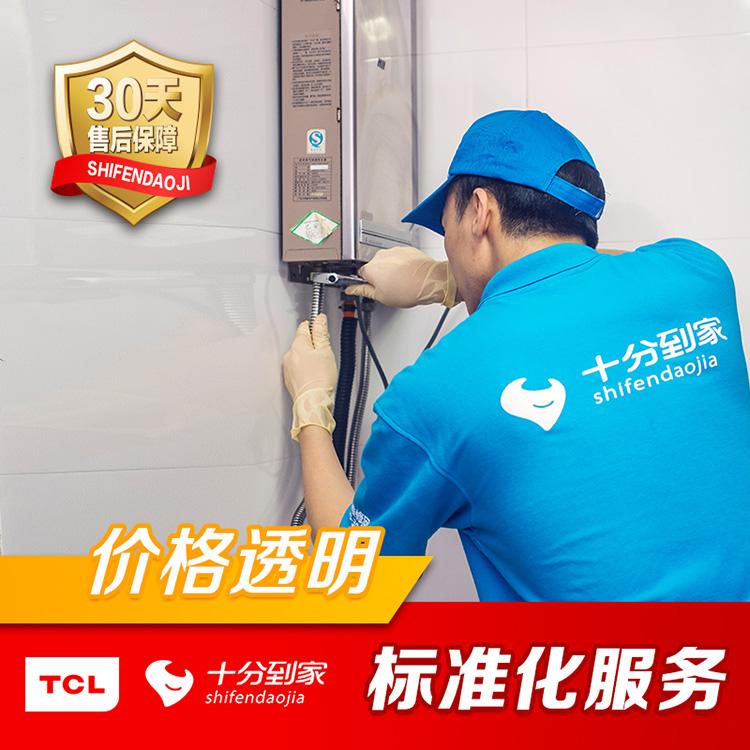 热水器安装(一口价)