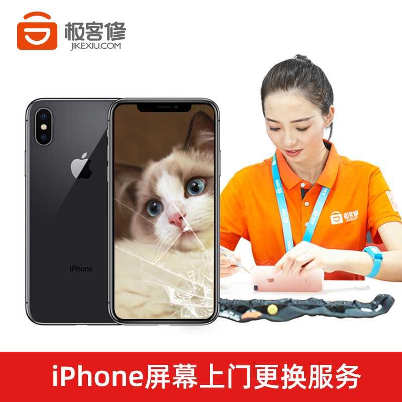 【9月大促】iPhone全系列屏幕更换手机维修