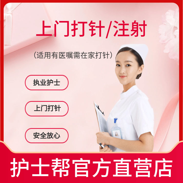 上门打针/注射-专业护士上门服务