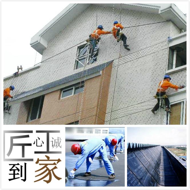外墙防水补漏阳台漏水屋顶阳台窗户卫生间漏水维修【质保5年】