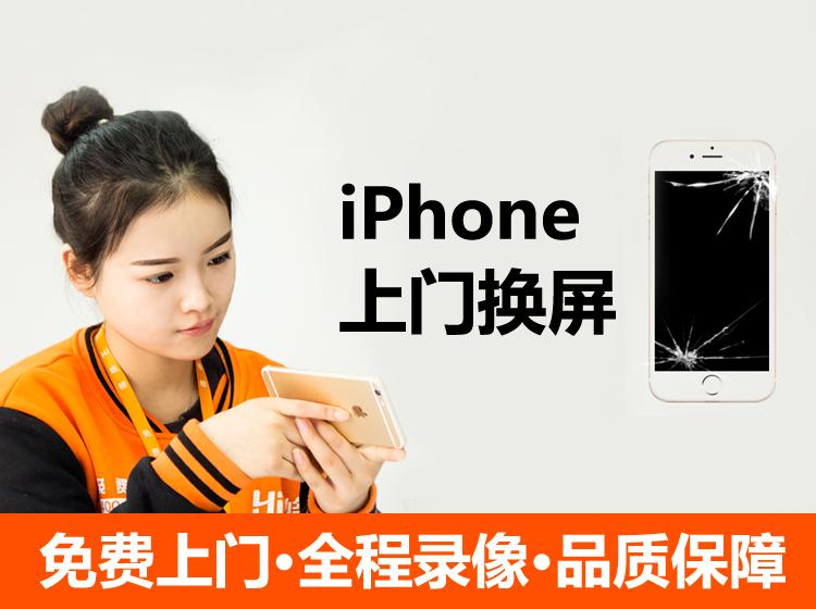 【限时促销】iPhone上门换全系列内外屏电池后置摄像头听筒