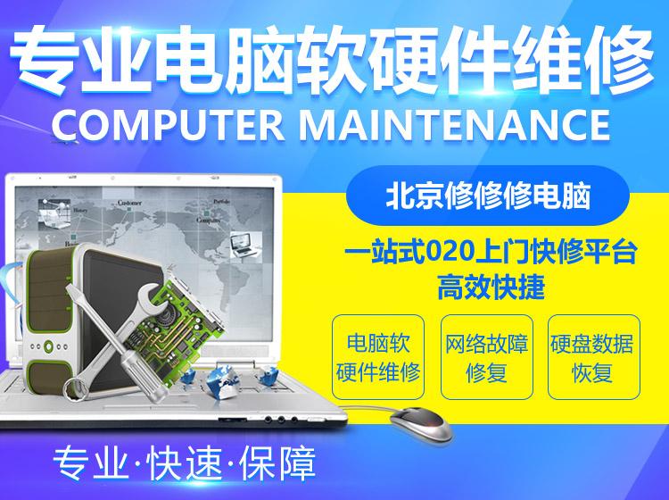 30分钟内上门电脑维修 苹果电脑专修电脑回收