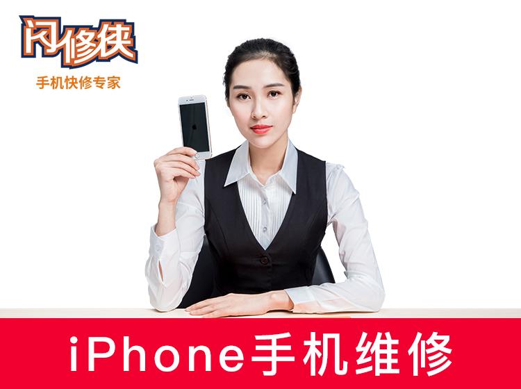 苹果iPhone6p/6s/7p系手机维修换电池屏幕内存升级