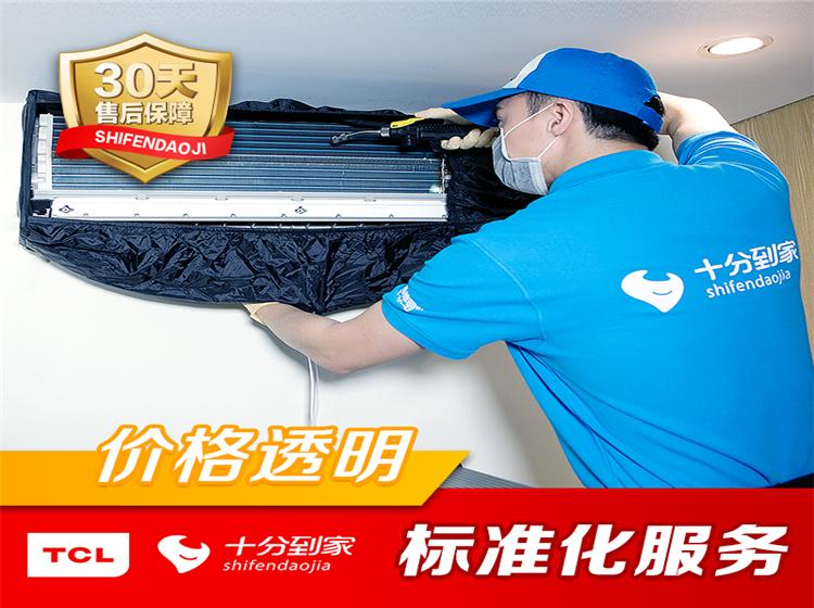【十分到家】空调清洗壁挂机空 专业家电服务 一口价 全市上门