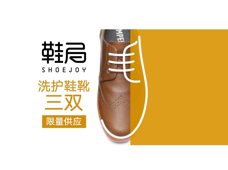 79元3双洗鞋服务不限种类