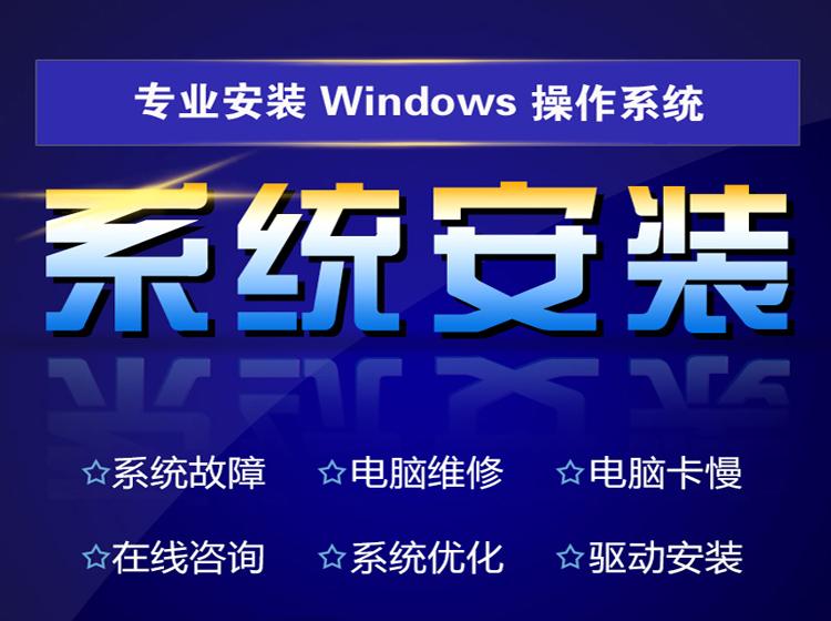系统重装-电脑维修-网络维护