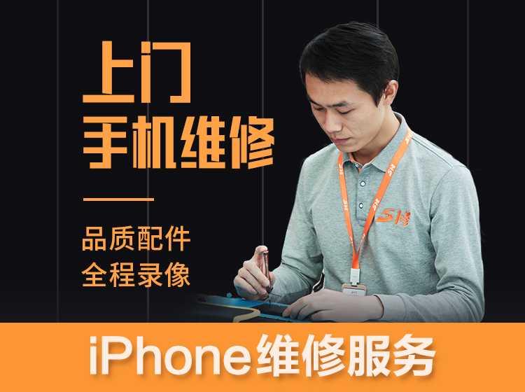 【iPhone】全系列内外屏电池按键外壳更换服务
