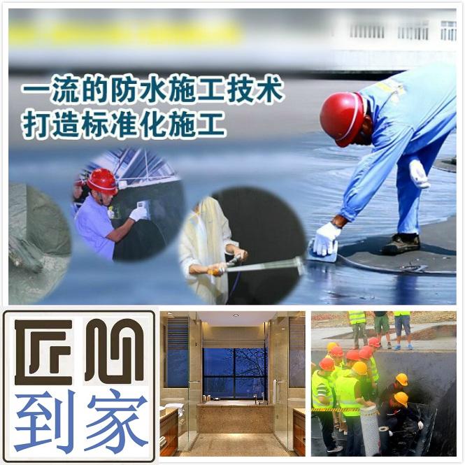 屋面防水补漏【质保5年】卫生间漏水屋顶阳台外墙渗水漏水维修