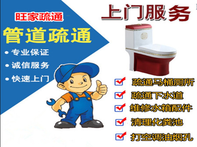管道疏通 通下水道马桶厕所地漏疏通 清理化粪池 高压清洗管道