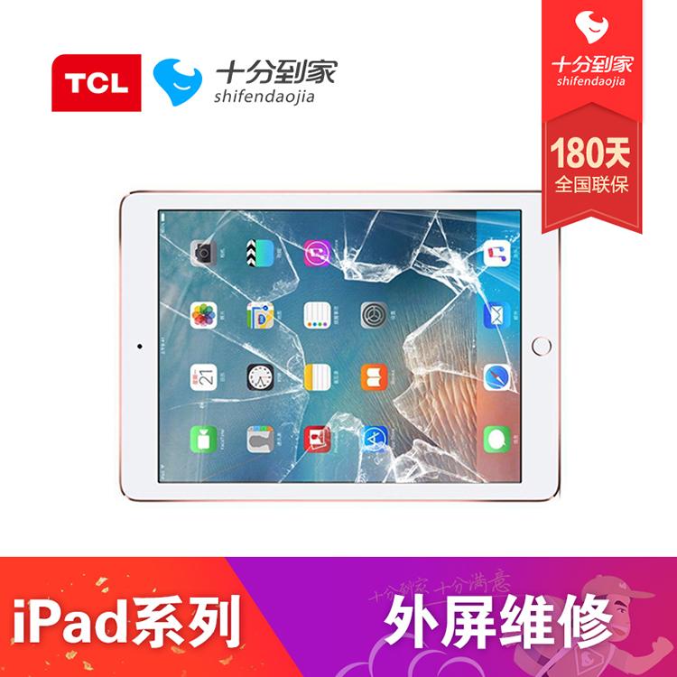 iPad2/3/4 换外屏
