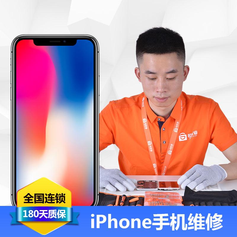 【限时抢购】iPhone手机故障维修(全系列)