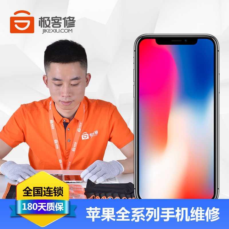 【iPhone】全系列手机维修内外屏电池尾插故障声音更换
