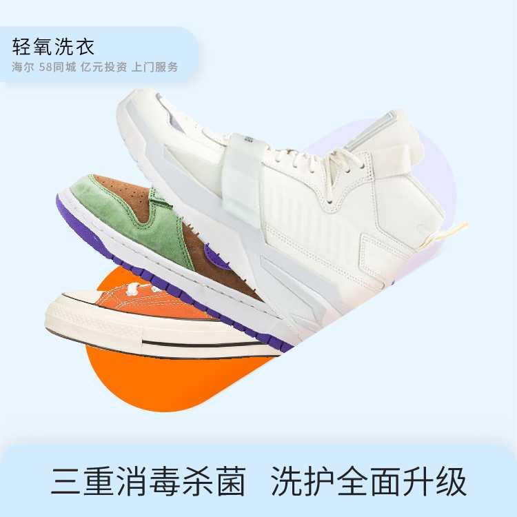 【免费上门取送】3双鞋任洗:篮球鞋小白鞋干洗服务水洗