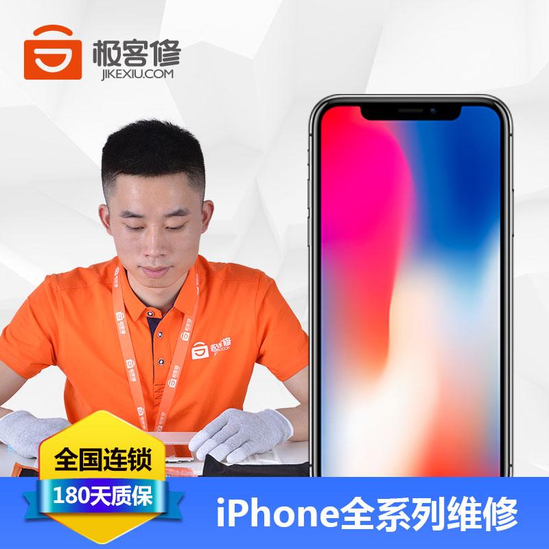 iPhone全系列屏幕更换手机维修