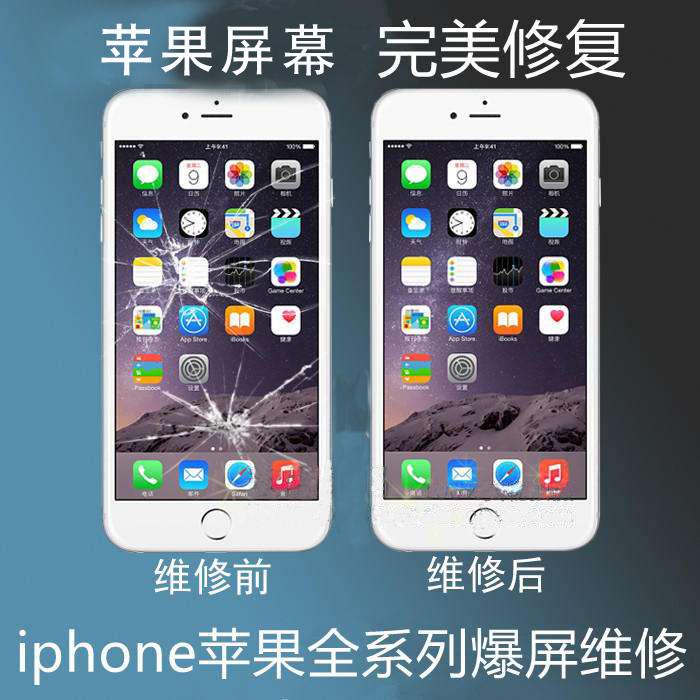 iPhone全系列换屏 换电池