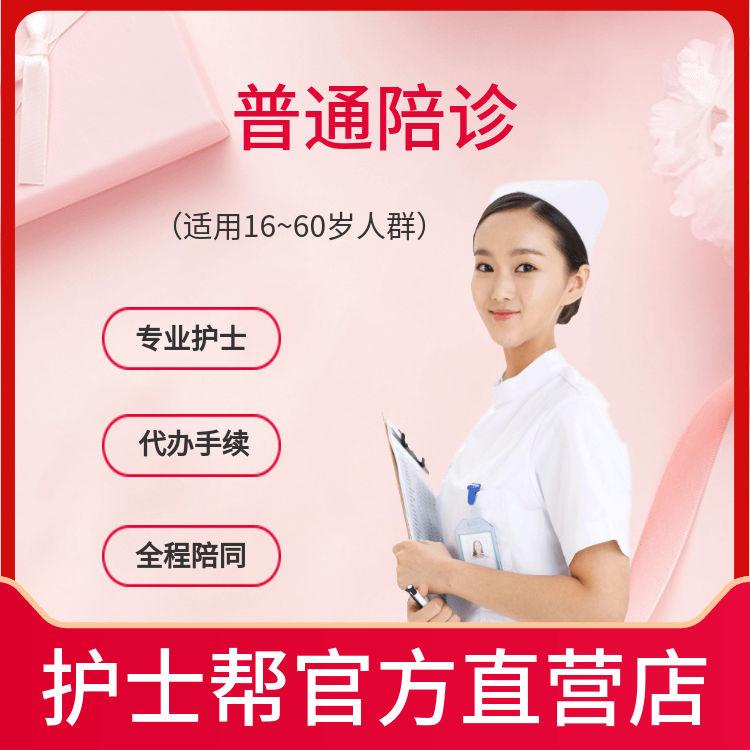 普通陪诊-专业护士一对一