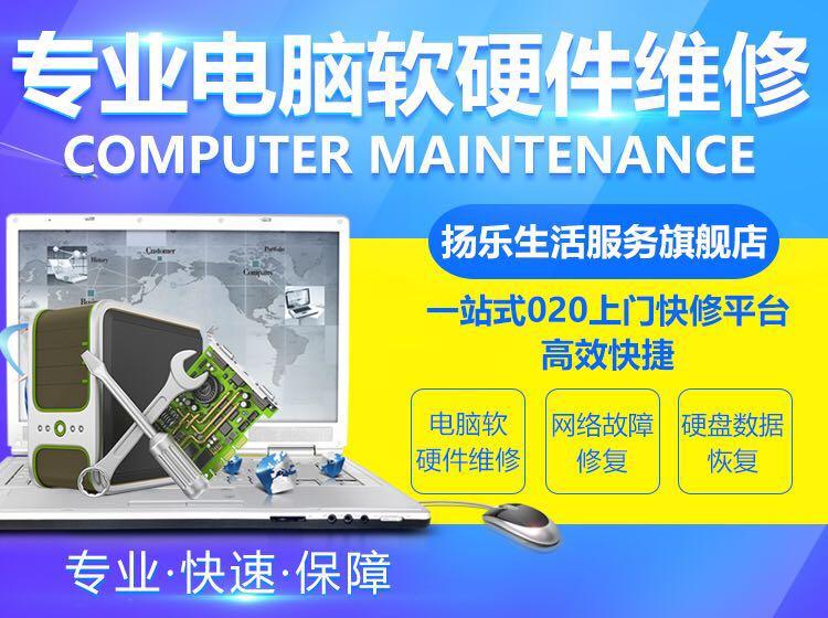 电脑维修30分钟上门急速上门