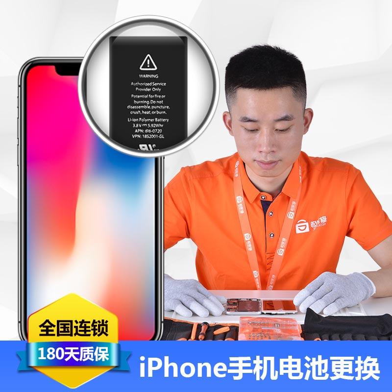 【限时抢购】iPhone电池更换(全系列)