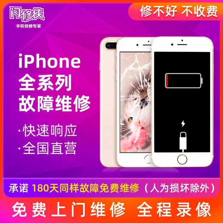 闪修侠iphone5/6/7/8/X系苹果手机维修