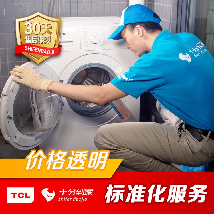 洗衣机维修(检测费)